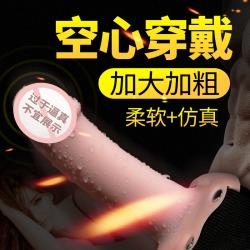 【男用器具】私享玩趣omysky  本色男用穿戴(限价99元)图片已更新(产品利润高,适合天猫京东)