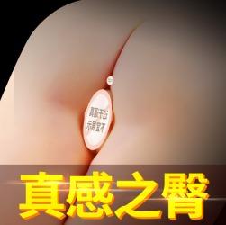 【男用器具】迪梦姿 真感之臀E款 阴臀倒模(做完不做)