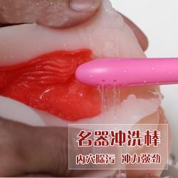 【情趣用品】谜姬 名器清洗冲洗器