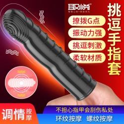 【情趣用品】取悦 挑逗手指套(限价39元)(月销116 适合天猫淘宝、拼多多)(批发可谈)