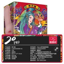 【男用器具】撸撸杯 国潮名器阴臀倒模自慰软胶(限价128-158)