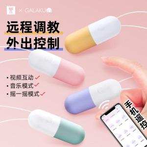 【情趣用品】GALAKU胶囊无线手动震动跳蛋(限价49-69元)