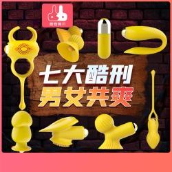 【情趣用品】雷霆暴风 七大酷刑玩具 跳蛋套装(限价118-188)