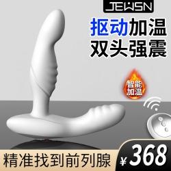 【男用器具】JEUSN/久兴毒龙钻加温抠动款(限价368)新品上架