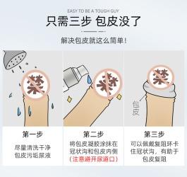 【情趣用品】JOKER 男性包皮凝胶剂(限价48)