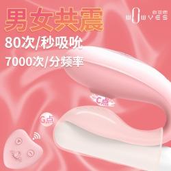 【女用器具】wowyes 欧亚思 A7乐源吮吸穿戴震动刺激器(限价299)