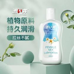【情趣用品】涩井润滑液,天然芦荟原液